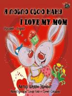 Я люблю свою маму I Love My Mom (Russian English Bilingual Book for Kids)