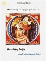 Ophtalmologie a l'époque gallo romaine