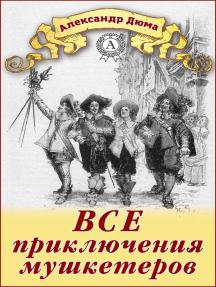 Все приключения мушкетеров