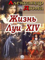 Жизнь Луи XIV