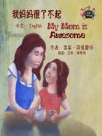 我妈妈很了不起 My Mom is Awesome (Chinese book for Kids)