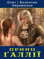 Принц Ґаллії