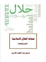 صناعة الحلال الاسلامية