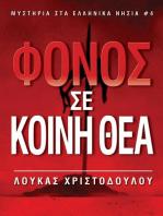 Φόνος σε κοινή θέα (Μυστήρια στα ελληνικά νησιά 4)