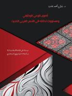 أصول الوعي الوظيفي ومستويات تحققه في الشعر العربي الحديث في القرن العشرين