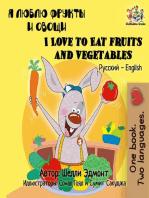Я люблю фрукты и овощи I Love to Eat Fruits and Vegetables (Bilingual Russian Children's Book)