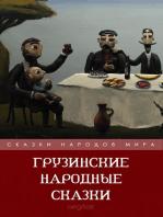 Грузинские народные сказки