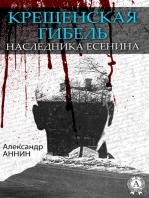 Крещенская гибель наследника Есенина