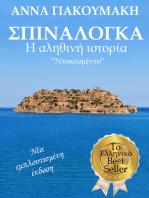 """Σπιναλόγκα. Η αληθινή ιστορία. """"Ντοκουμέντο"""". Το Ελληνικό Best Seller της Άννας Γιακουμάκη"""