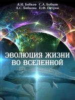 Эволюция жизни во вселенной