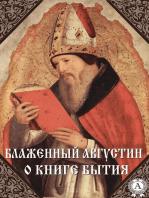 О книге Бытия