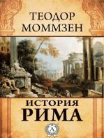 История Рима
