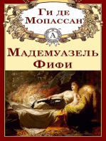 Мадемуазель Фифи