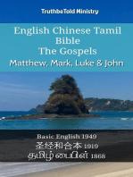 English Chinese Tamil Bible - The Gospels - Matthew, Mark, Luke & John
