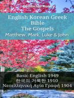 English Korean Greek Bible - The Gospels - Matthew, Mark, Luke & John