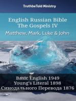 English Russian Bible - The Gospels IV - Matthew, Mark, Luke & John