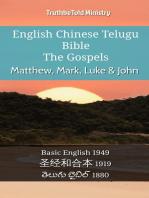 English Chinese Telugu Bible - The Gospels - Matthew, Mark, Luke & John