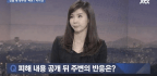Law, Entertainment And Politics In Korea Feel The Wrath Of #MeToo