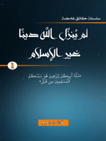 Mysterious Facts series 1سلسلة حقائق غامضة/ God did not send a religion other than Islam لم يُنزِّل الله ديناً غير الإسلام