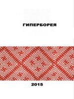 Гиперборея 2015