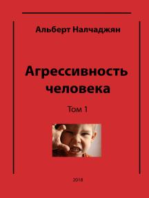 Агрессивность человека (в трех томах) Том 1 Агрессия и психическая самозащита личности