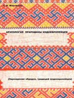 Археология прародины индоевропейцев. (Зарождение обрядов, традиций индоевропейцев).