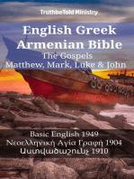 English Greek Armenian Bible - The Gospels - Matthew, Mark, Luke & John