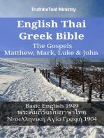 English Thai Greek Bible - The Gospels - Matthew, Mark, Luke & John