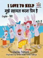 I Love to Help मुझे सहायता करना प्रिय है (Hindi Children's book)