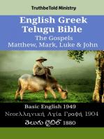 English Greek Telugu Bible - The Gospels - Matthew, Mark, Luke & John