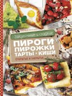 Закусочные и сладкие пироги, пирожки, тарты, киши. Открытые и закрытые (Zakusochnye i sladkie pirogi, pirozhki, tarty, kishi. Otkrytye i zakrytye)