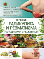 Лечение радикулита и ревматизма народными средствами (Lechenie radikulita i revmatizma narodnymi sredstvami)