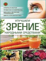 Улучшаем зрение народными средствами (Uluchshaem zrenie narodnymi sredstvami)