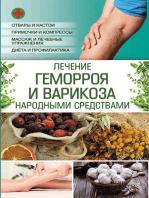 Лечение геморроя и варикоза народными средствами (Lechenie gemorroja i varikoza narodnymi sredstvami)