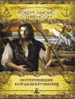 Потерпевшие кораблекрушение, т.6 (Poterpevshie korablekrushenie, t.6)