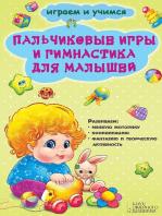 Пальчиковые игры и гимнастика для малышей (Pal'chikovye igry i gimnastika dlja malyshej)