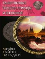 Таинственные явления природы и Вселенной (Tainstvennye javlenija prirody i Vselennoj)