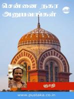 Chennai Nagara Anubavangal