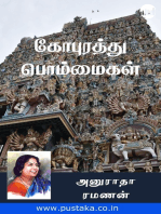 Gopurathu Bommaigal