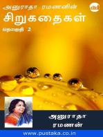 Anuradha Ramananin Sirukathaigal Part - 2