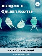 Mazhaikooda Thenagalam