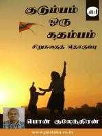 Kudumbam Oru Kathambam