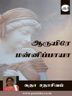 Aaruyire Mannipaaya