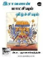 Ravanan Maatchiyum Veezhchiyum