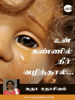 Un Kannil Neer Vazhinthal...