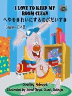 I Love to Keep My Room Clean (English Japanese Bilingual Book)