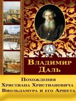 Похождения Христиана Христиановича Виольдамура и его Аршета