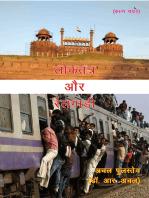 लोकतंत्र और रेलगाड़ी