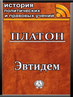 Эвтидем