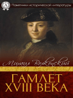 Гамлет XVIII века